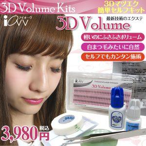 3D-Volumekit