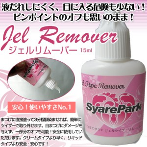 gel-remover01