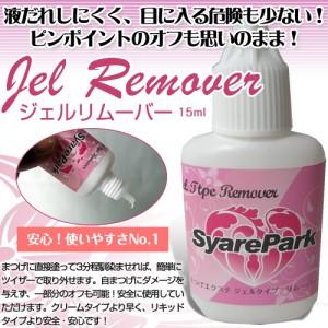 gel-remover01