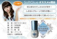 glue-5ml