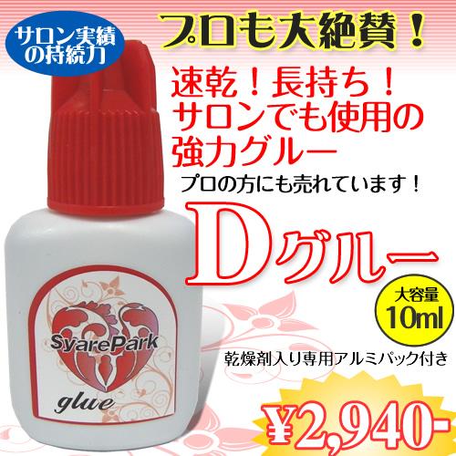 glue-D10ml