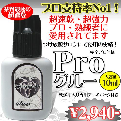 glue-pro10
