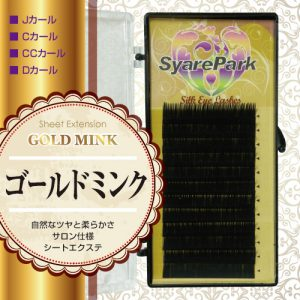 matsuge-goldmink